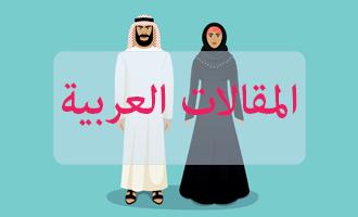 مقالات زبان عربی